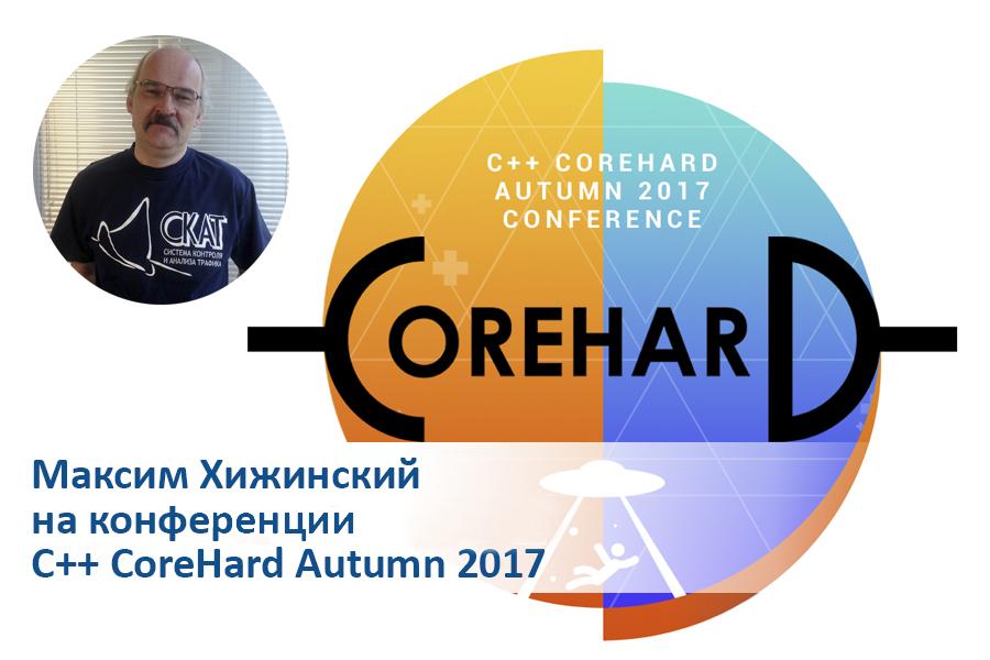 Максим Хижинский выступит на конференции C++ CoreHard Autumn 2017
