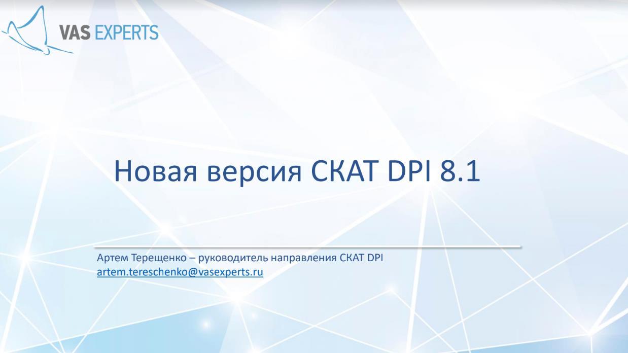Большой FAQ: Новые вопросы и новые ответы по СКАТ DPI 8.1